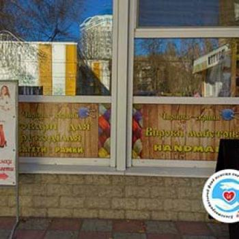 Акции - Благотворительная помощь от магазина «Чарівна скриня» | Фонд Инна