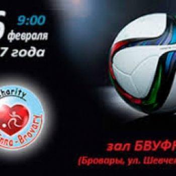 Великі проекти - Турнір з футболу | Фонд Інна