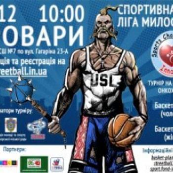 Великі проекти - Турнір Української Стрітбольної Ліги | Фонд Інна