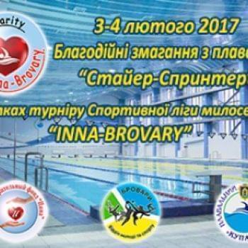 Большие проекты - Кубок города Бровары по плаванию «Стайер-Спринтер» | Фонд Инна