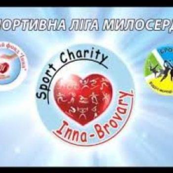 Фонд Инна - Лига Милосердия «Inna-Brovary» 2019