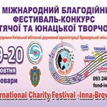 Фонд Інна - Фестиваль «Inna-Brovary» 2019
