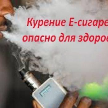 Прагнення жити - Міф про безпеку Е-сигарет розвіяний | Фонд Інна - Благодійний фонд допомоги онкохворим