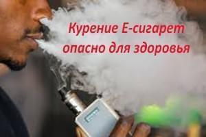 Стремление жить - Миф о безопасности Е-сигарет развеян | Фонд Инна