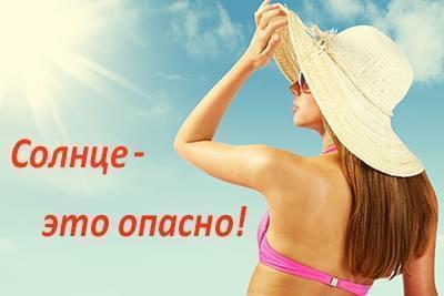Стремление жить - Рак кожи или красивый загар. Думайте сами   Фонд Инна