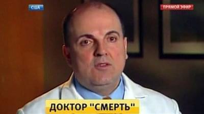 Стремление жить - Скандал: американский онколог осужден на 45 лет тюрьмы! | Фонд Инна