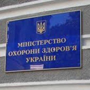 Стремление жить - Скандал в МОЗ Украины | Фонд Инна