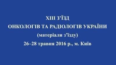 Стремление жить - В Киеве прошел XIII съезд онкологов | Фонд Инна