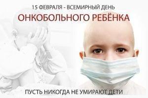 Новости - 15 Февраля — День онкобольного ребенка | Фонд Инна