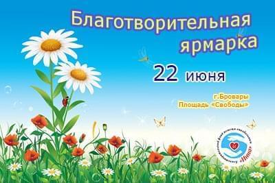 Новости - 22 Июня в Броварах пройдет благотворительная ярмарка милосердия | Фонд Инна