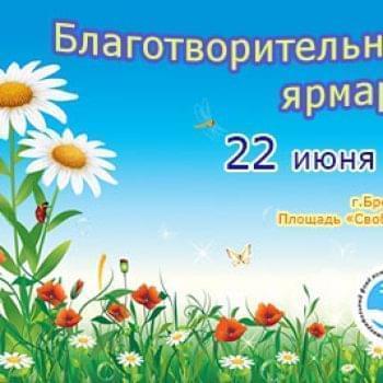 Акции - 22 Июня в Броварах пройдет благотворительная ярмарка милосердия | Фонд Инна