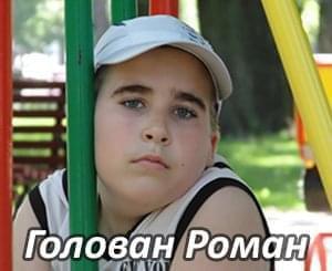 Новости - 30 Ноября День рождения Голована Романа!   Фонд Инна