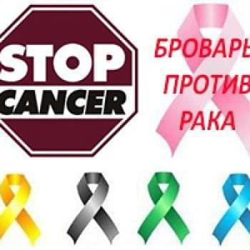 Акции - 4 Февраля — World Cancer Day | Фонд Инна
