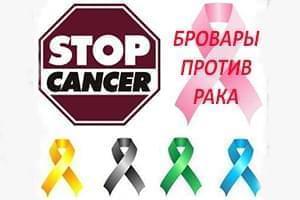 Акції - 4 Лютого – WORLD CANCER DAY   Фонд Інна
