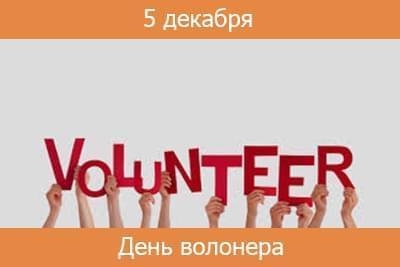 Новини - 5 Грудня – Міжнародний день волонтера | Фонд Інна