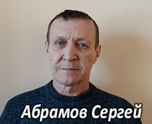 Им нужна помощь - Абрамов Сергей   Фонд Инна