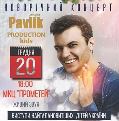 Новини - Акція добра від Pavlik kids Production | Фонд Інна
