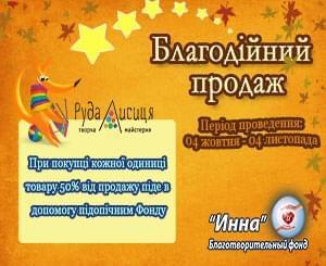 Новости - Акция от ТМ Рыжая Лиса в поддержку подопечных Благотворительного Фонда «Инна»   Фонд Инна