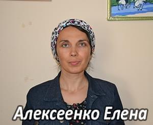 Им нужна помощь - Алексеенко Елена Адамовна | Фонд Инна