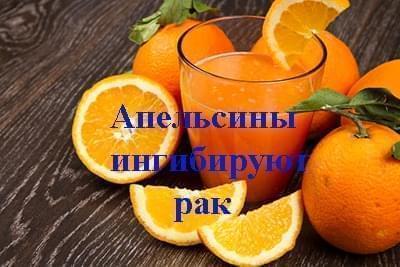 Прагнення жити - Апельсиновий сік захищає від раку | Фонд Інна