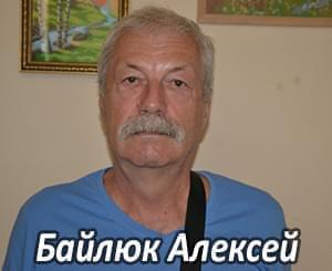 Им нужна помощь - Байлюк Алексей | Фонд Инна