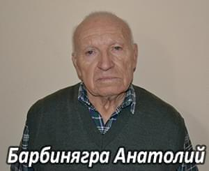 Им нужна помощь - Барбинягра Анатолий | Фонд Инна