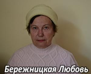 Им нужна помощь - Бережницкая Любовь Вячеславовна   Фонд Инна