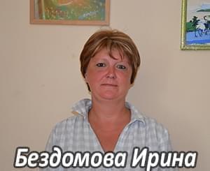 Їм потрібна допомога - Бездомова Ірина Петрівна | Фонд Інна