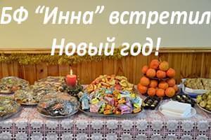 Новости - БФ «Инна» дал старт новогодним праздникам! | Фонд Инна