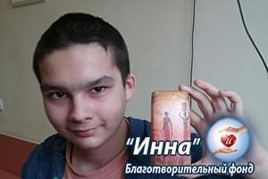 Новости - БФ «Инна» оплатил МРТ Егору Гороховскому | Фонд Инна