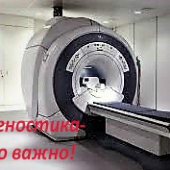 Новости - БФ «Инна» оплатил МРТ — КТ диагностику для подопечных | Фонд Инна
