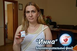 Новости - БФ «Инна» передал лекарство Гороховскому Егору | Фонд Инна