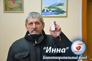 Новости - БФ «Инна» передал препарат  Василию Сташенко | Фонд Инна