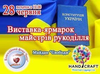 Акции - БФ «Инна» представляет ярмарку «HandMade»   Фонд Инна