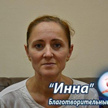 Новости - БФ «Инна» приобрел для Светланы Трощенко медтовары | Фонд Инна