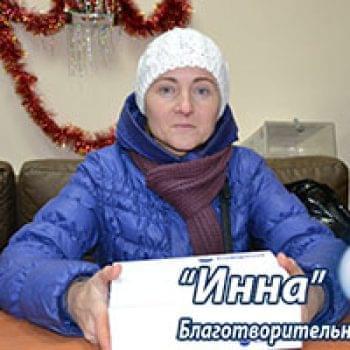 Новости - БФ «Инна» приобрел медтовары для Светланы Трощенко | Фонд Инна