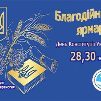 Акції - Благодійна ярмарка до Дня Конституції України! | Фонд Інна - Благодійний фонд допомоги онкохворим