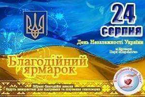 Акції - Благодійна ярмарка до Дня Незалежності України | Фонд Інна