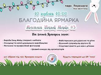 Акції - Благодійна ярмарка від Татяни Сукачової | Фонд Інна