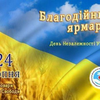 Акції - Благодійний ярмарок до Дня Незалежності України | Фонд Інна - Благодійний фонд допомоги онкохворим