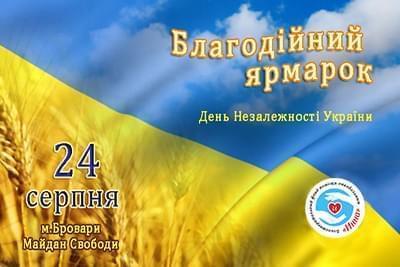 Акції - Благодійний ярмарок до Дня Незалежності України | Фонд Інна