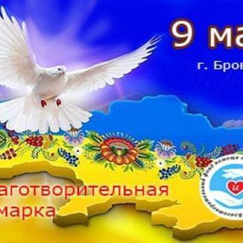 Акції - Благодійний ярмарок на 9 травня | Фонд Інна