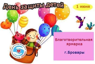 Акції - Благодійний ярмарок на Міжнародний день захисту дітей | Фонд Інна