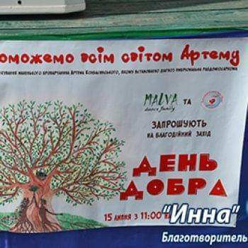 Акции - Благотворительная акция «День добра» в Броварах | Фонд Инна