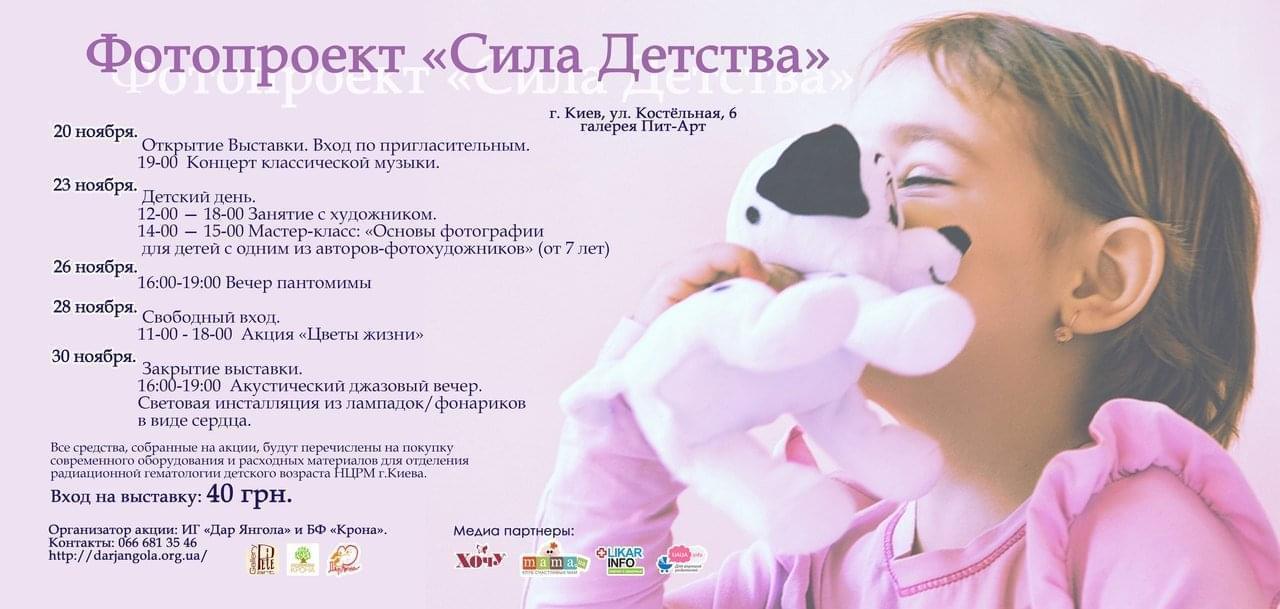 Новости - Благотворительная фотовыставка «Сила детства»   Фонд Инна