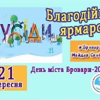Акции - Благотворительная ярмарка ко Дню города Бровары | Фонд Инна