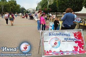 Акции - Благотворительная ярмарка ко Дню Конституции Украины | Фонд Инна