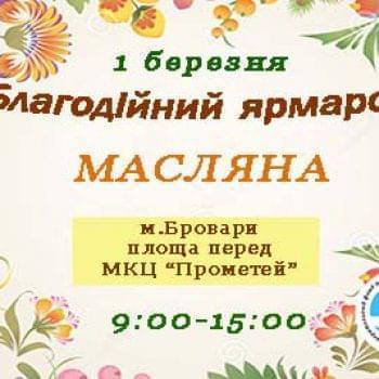 Акції - Благодійна ярмарка на Масляну! | Фонд Інна - Благодійний фонд допомоги онкохворим