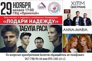 Акции - Благотворительный концерт в Броварах! 29.11.2015   Фонд Инна