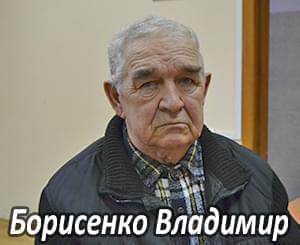 Им нужна помощь - Борисенко Владимир | Фонд Инна